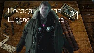 Последняя воля Шерлока Холмса - Ватсон и бомба. Часть 21