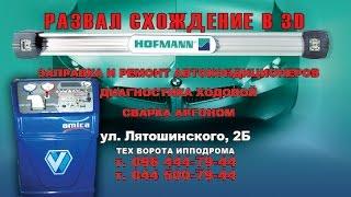 видео развал схождение в Киеве