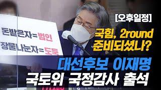 [생중계] 이재명 경기도지사 출석, 국회 국토위 국정감…