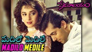 Madilo Medile | Premalayam Super Hit Evergreen Movie Song మదిలో మెదిలే | Hum Aapke Hain Kaun