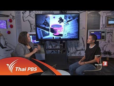 Thaiconsent พื้นที่คุยเรื่องเซ็กซ์ - วันที่ 01 Sep 2017