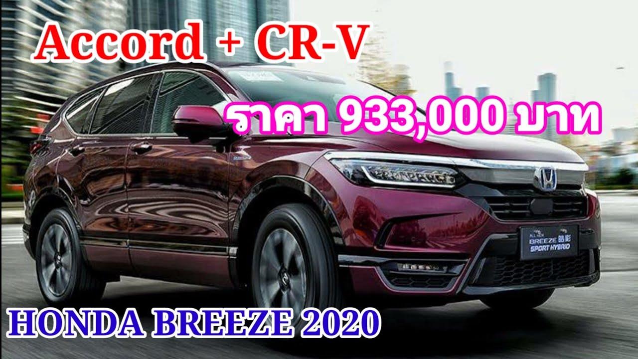 HONDA BREEZE 2020 LUXURY SUV - YouTube