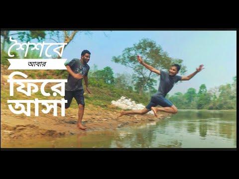 Download Funny Vlog videos 2021   Habiganj vlog   Sylhet Funny Vlog 2021