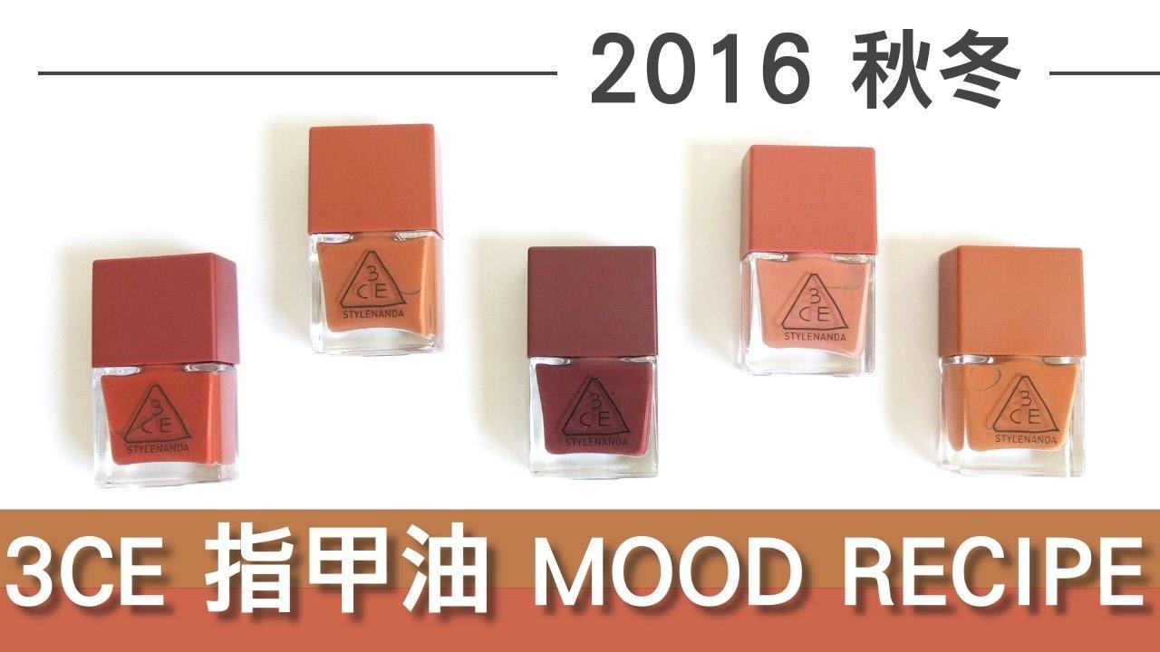 3CE指甲油-秋冬系列-MOOD RECIPE LONG LASTING NAIL LACQUER-大地色-全試色