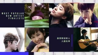 2016hito流行音樂獎 最受歡迎獎項票選起跑 新人團體篇 thumbnail