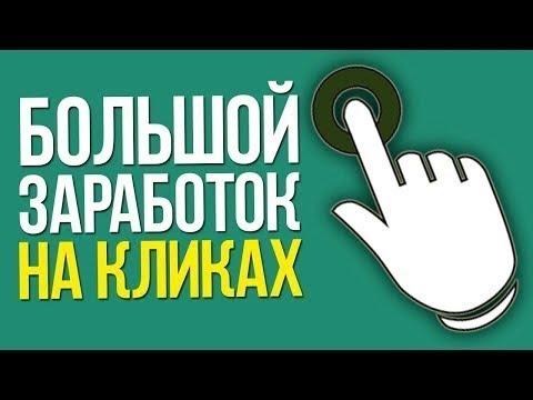 Заработок на кликах без вложений 60 рублей в час на WMR Fast. ЗАРАБОТОК ДЛЯ ШКОЛЬНИКА