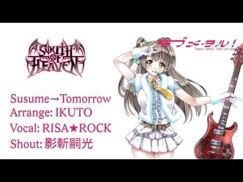 【Love Live! Metal】 Susume→Tomorrow 【SOUTH OF HEAVEN】