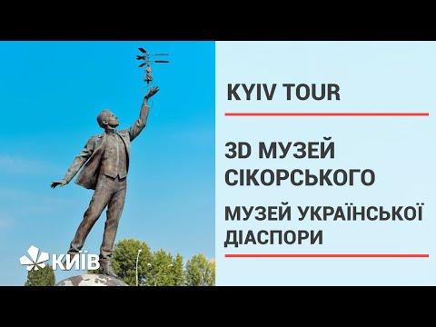 3D музей Сікорського - музей української діаспори #KYIVTOUR
