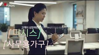 """배우유아름 """"퍼시스"""" 사무용가구/ 광…"""