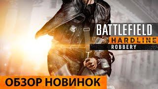 Battlefield Hardline. Арсенал, карты и задачи DLC