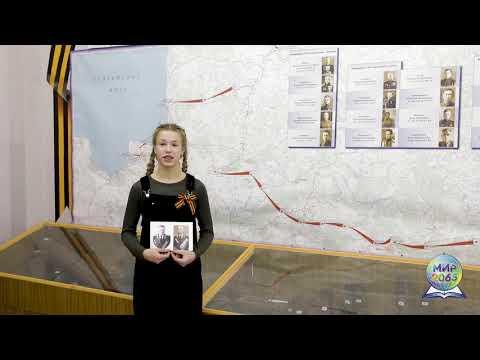 Видеоролик «Командиры 70-ой стрелковой дивизии»