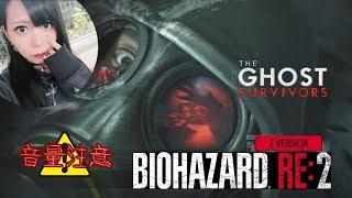【バイオRE:2】THE GHOST SURVIVORS(Forgotten Soldier編)Zver. 絶叫女子がDLCやってく!※音量注意※【Resident Evil 2】