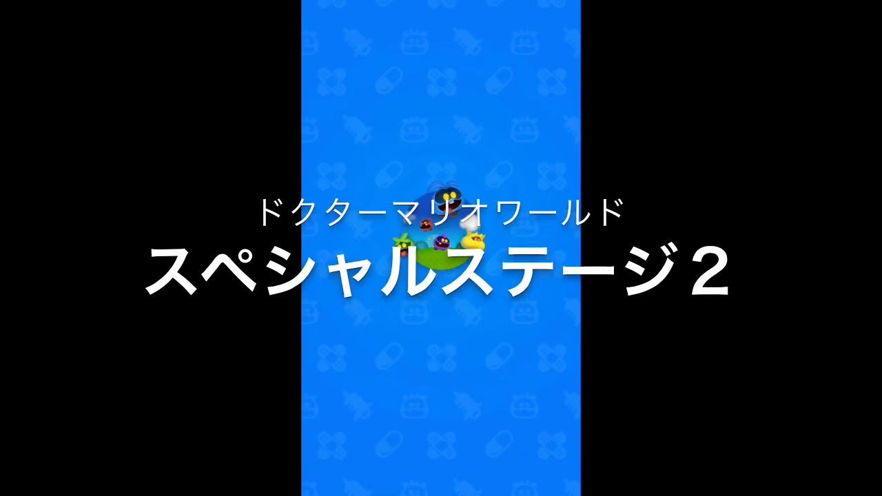ドクター マリオ スペシャル ステージ 2