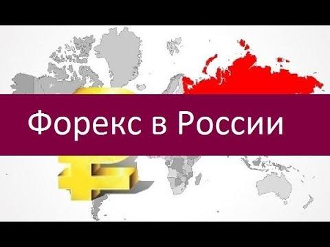 Закон форекс в россии узнать заработок с сайта онлайн