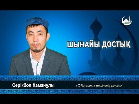 "ШЫНАЙЫ ДОСТЫҚ ""жұма уағызы"""