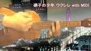 硝子の少年(KinkiKids) ウクレレソロ with MIDI Ukulele Solo JPOP