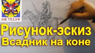 Рисунок-эскиз всадника на коне