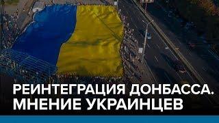 что такое реинтеграция Донбасса?