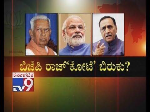 BJP Raj`kote` Biruku: BJP vs Congress Tough Battle for Rajkot-West on BJP's 'Safe' Seat