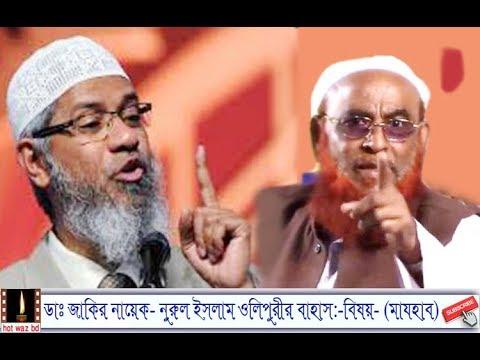 ডা: জাকির নায়েক- নুরুল ইসলাম ওলিপুরীর বাহাস! বিষয়:-(মাযহাব)