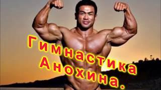 видео волевая гимнастика Анохина (продолжено Фохтин)