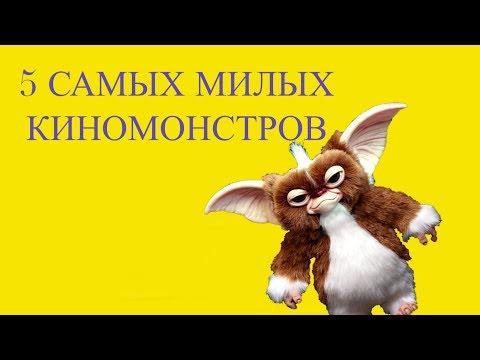 ТОП-5 САМЫХ МИЛЫХ КИНОМОНСТРОВ! Топ Монстров
