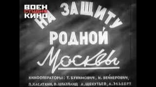 Союзкиножурнал №104 6 ноября 1941 года Soyuzkinozhurnal #104 6-th of November 1941 №104 WW2 Moscow