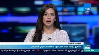 أخبار TeN - شكري يؤكد دعم مصر لدور منظمة التعاون الإسلامي