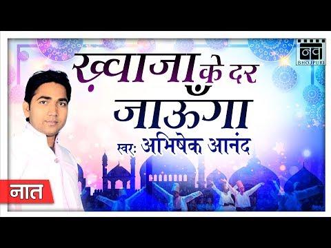 Khwaja Ke Dar Jaunga ख़्वाजा के दर जाऊंगा   Abhishek Anand   2018 Superhit Naat Songs   Nav Bhojpuri