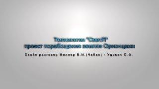 """Видео № 18. Технологии """"СветЛ""""  проект порабощения землян Орионцами."""