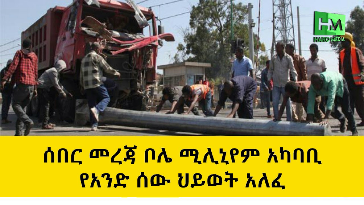 A Pole Fall And Killed 1 Person In Addis Ababa