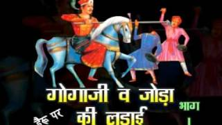 Jaharveer Goga Ji Or Jode Ki Ladai (PART-1)