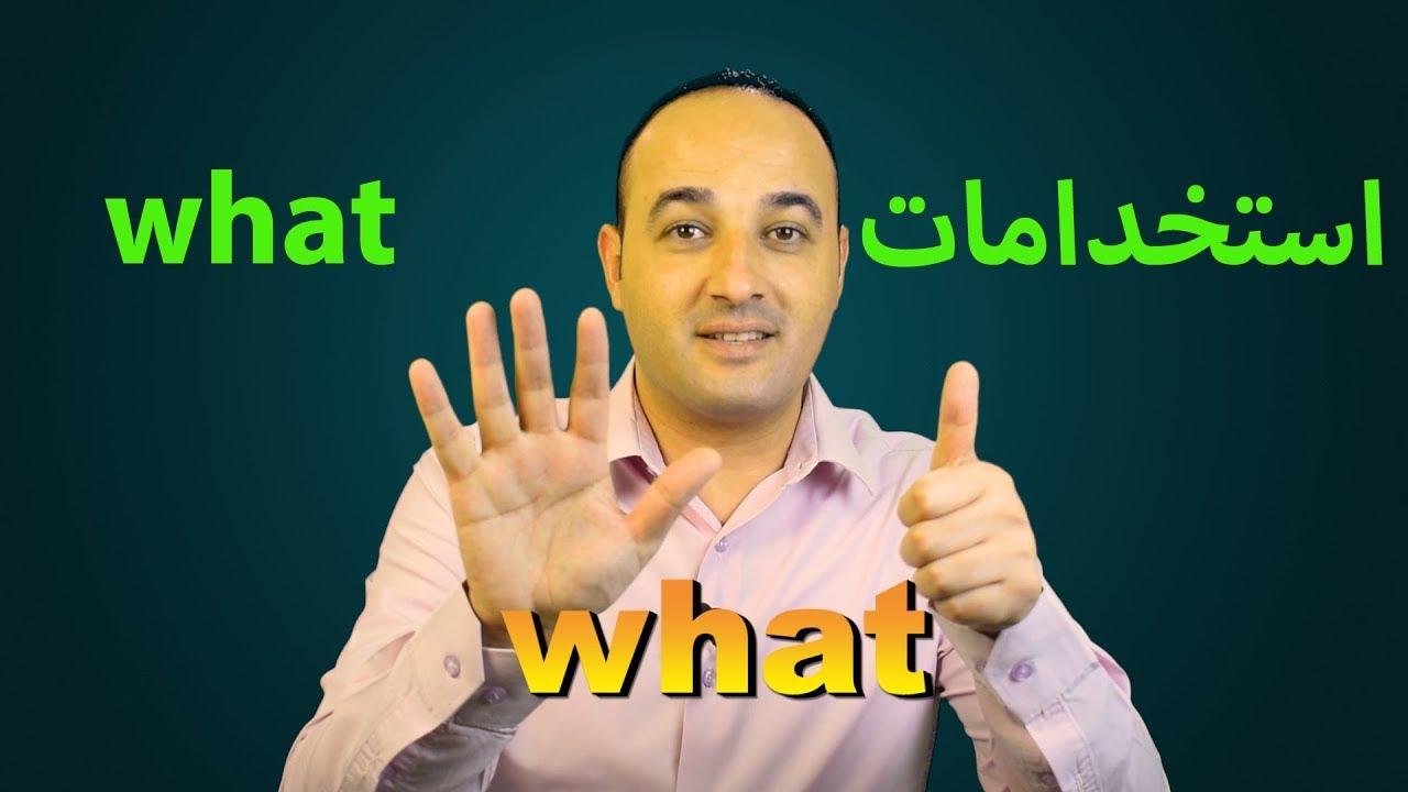 شرح استخدامات كلمة what في اللغة الانجليزية