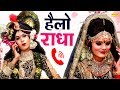 Hello Radha | हेलो राधा | M.K | Radha Krishna Jhanki Song | Bhakti Dance | Dj Song 2020 | Trimurti