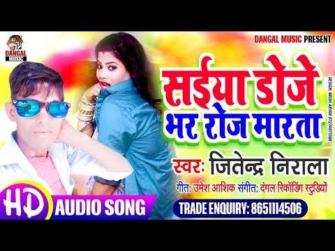 2019-का-#जितेन्द्र_निराला-का-सबसे-हिट-आरकेस्ट्रा-सांग---सईया-डोज-भर-रोज-मारता-||-hit-bhojpuri-song