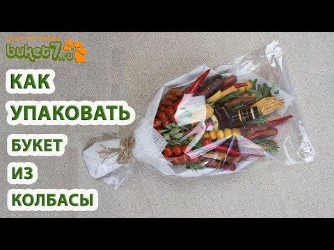 Как упаковать букет из колбасы ☆ How To Pack A Bouquet Of Sausages ☆ Buket7ruTV Diy