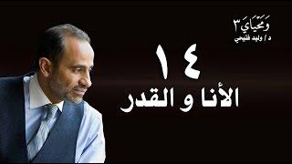 فيديو.. ومحياي 3 - الحلقة 14- د. وليد فتيحي - الأنا والقدر