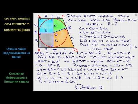 Геометрия В прямоугольную трапецию вписана окружность. Точка касания делит большую боковую сторону