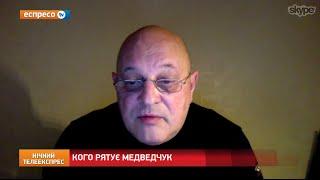 Євгеній Лауер про роль Медведчука