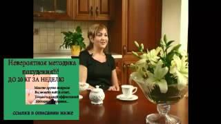 Методы о полезной диеты -  ЭТО НЕВЕРОЯТНО!!!  -20 КГ ЗА НЕДЕЛЮ
