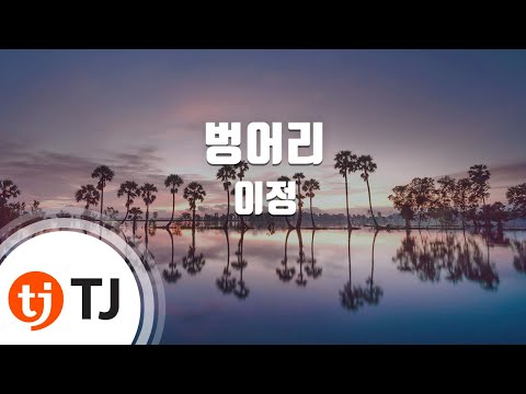 [TJ노래방] 벙어리 - 이정(Lee, Jung) / TJ Karaoke