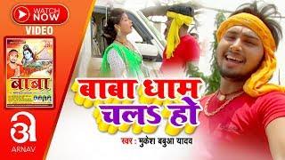 Mukesh Babua Yadav का काँवर गीत 2018 Baba Dham Chala Ho Bhojpuri Bol Bam Song
