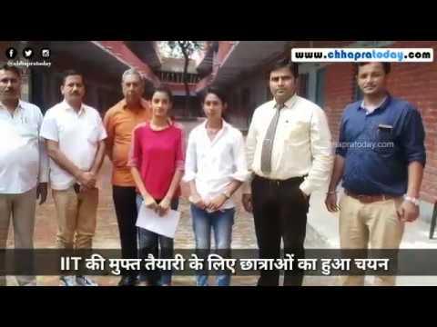 सांसद रूडी के प्रयास से #IIT की निःशुल्क तैयारी के लिए छात्राओं का हुआ चयन ||ChhapraToday||