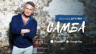 Скачать Леонид Агутин Feat Уилли Кей Самба слушать