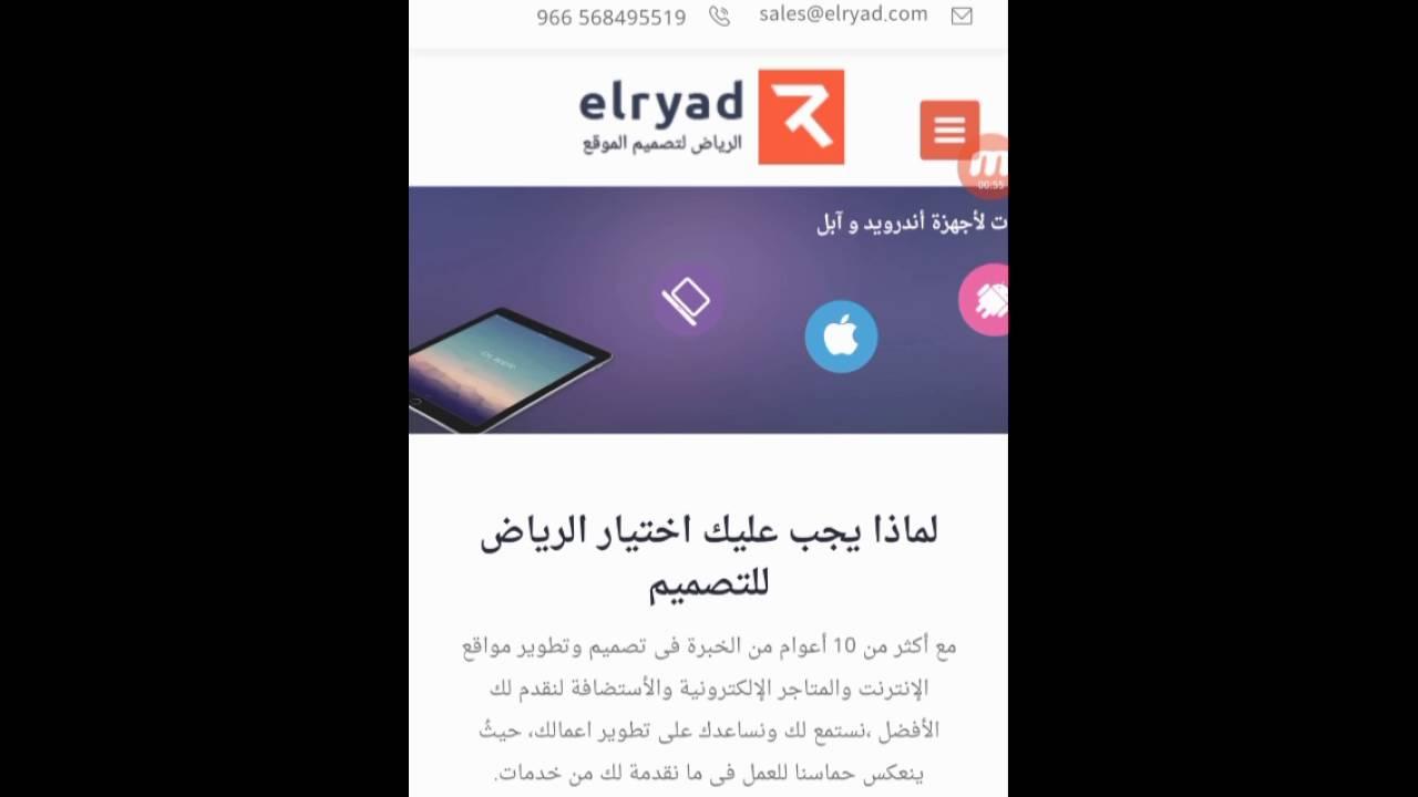 ebe5dfa67  تصميم موقع مثل حراج تمت سرقتي بمبلغ فوق 5000 ريال من شركة الرياض للتصميم -  YouTube