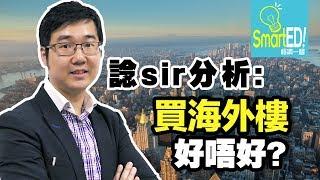 諗Sir 分析:買海外樓好唔好?|投資|【諗sir投資教室】