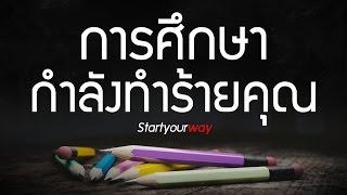 เมื่อการศึกษา ทำร้ายชีวิตคุณ | Startyourway