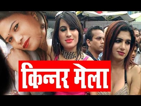 किन्नर मेला: Transgenders gathering in Gwalior