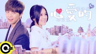 卓文萱 genie chuo 黃鴻升 alien huang 心愛的 三立華劇 就是要你愛上我 主題曲 official music video