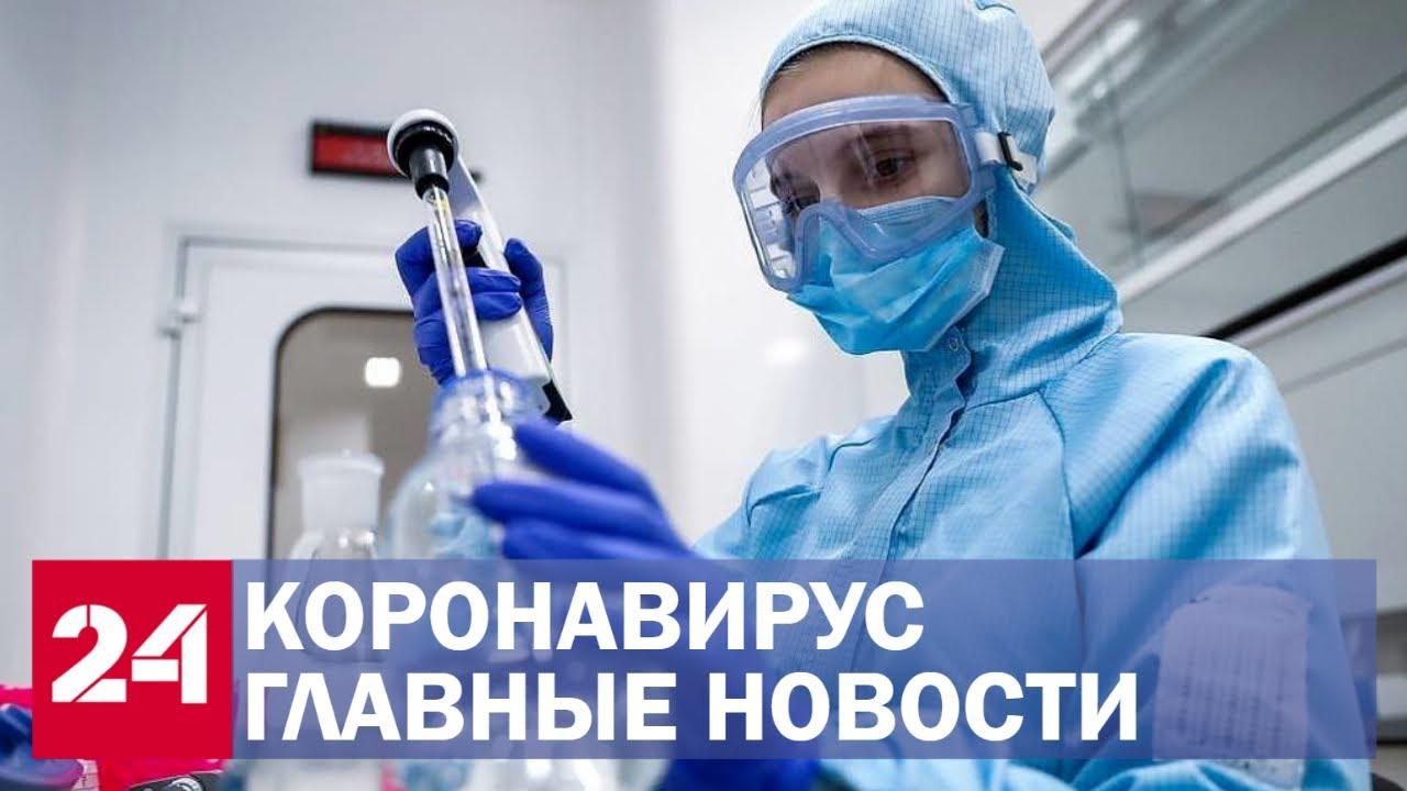 Коронавирус. Ситуация в России и мире. Главные новости за 24 апреля